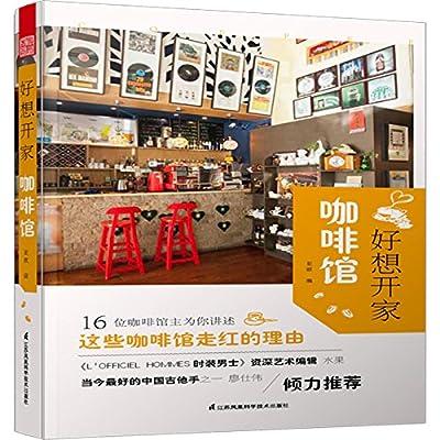 好想开家咖啡馆.pdf