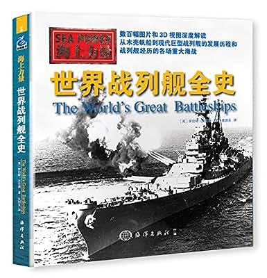 海上力量:世界战列舰全史.pdf