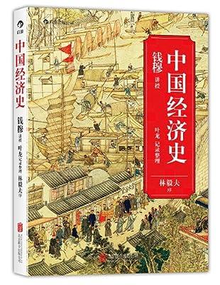 中国经济史.pdf