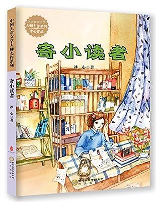 中国儿童文学大师杰作系列:寄小读者.pdf