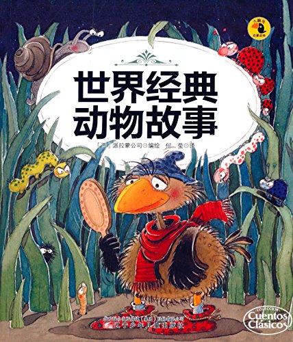 大嘴鸟启蒙读物:世界经典动物故事报价/童话书价格-智