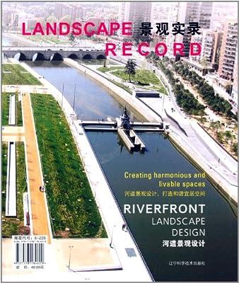景观实录:河道景观设计.pdf