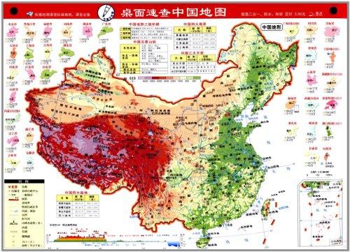 桌面速查:中国地图图片
