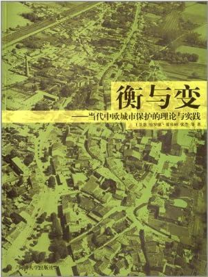 衡与变:当代中欧城市保护的理论与实践.pdf