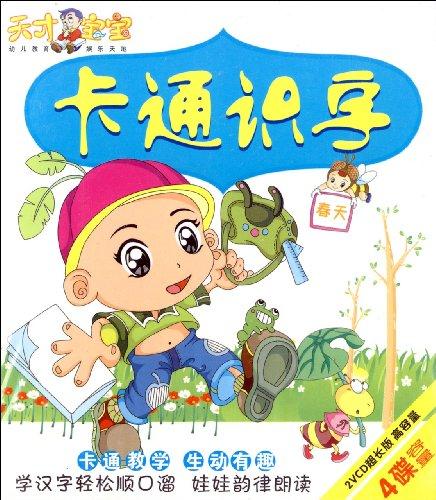 识字,精确细致的笔画演示,教会小朋友流利书写每个汉字.…