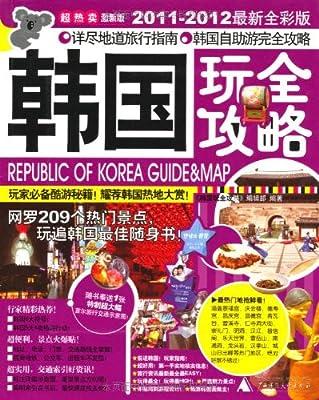 韩国玩全攻略.pdf