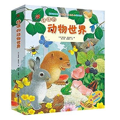 好玩的动物世界.pdf