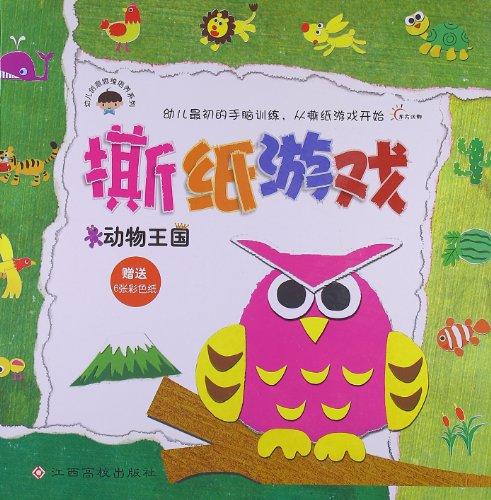 回至 幼儿创意思维培养系列撕纸游戏:动物王国 (平装)