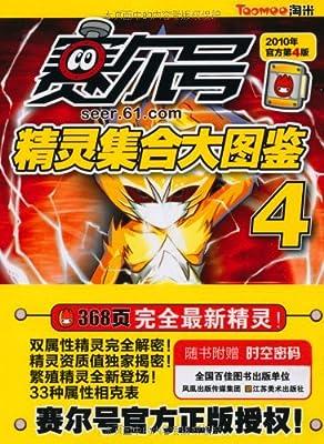 赛尔号精灵集合大图鉴4.pdf