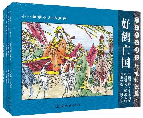 小小孩读小人书系列东周列国故事 战乱传说篇 套装共4册