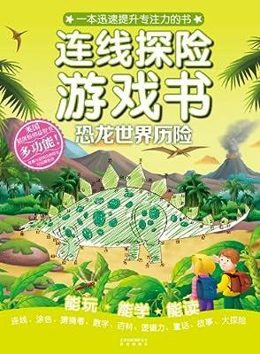 连线探险游戏书:恐龙世界历险.pdf