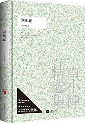 雪小禅2014精选散文随笔:刹那记.pdf