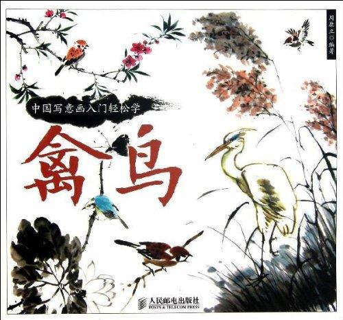 中国写意画入门轻松学 禽鸟图