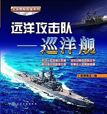 全球舰艇图鉴系列:远洋攻击队·巡洋舰.pdf