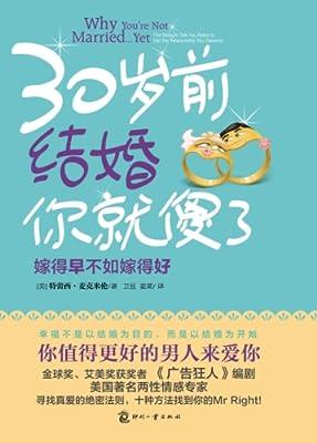 30岁前结婚你就傻了:嫁得早不如嫁得好.pdf