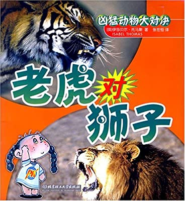 老虎对狮子