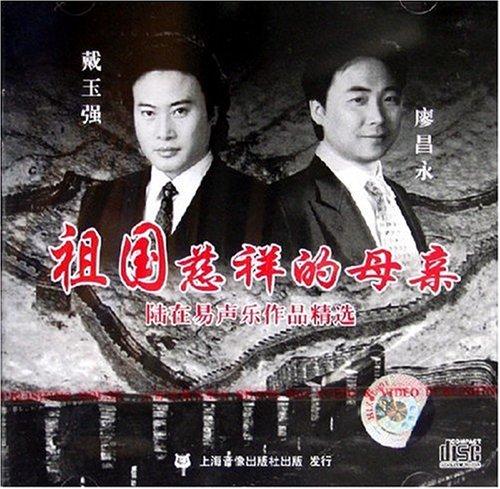 祖国慈祥的母亲 陆在易声乐作品精选(cd)