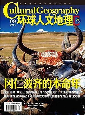环球人文地理 月刊 2014年09期.pdf