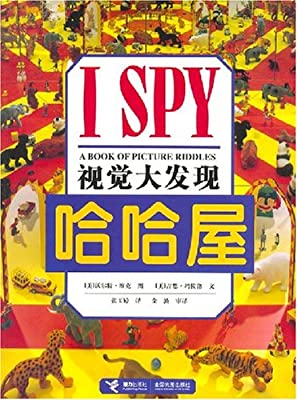 I SPY视觉大发现:哈哈屋.pdf