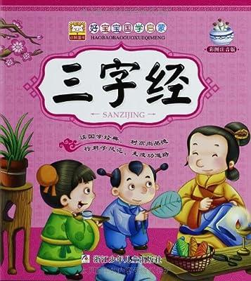 好宝宝国学启蒙:三字经.pdf