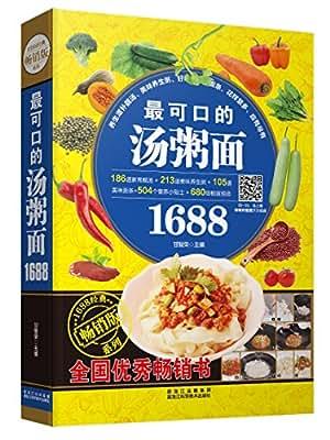 可口的汤粥面1688.pdf