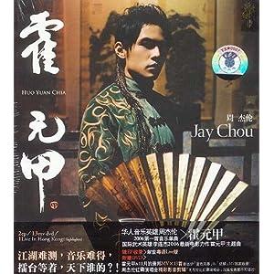 周杰伦 霍元甲EP 11月的肖邦 DVD