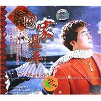 李文华创作演唱专辑回家过年