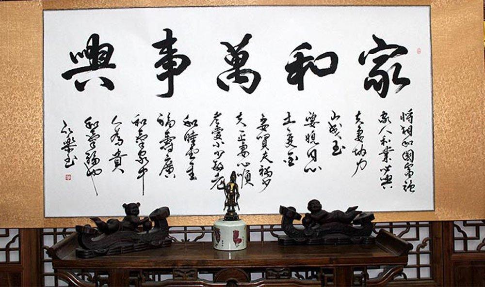 古贤 家和万事兴 横幅 行书 书法作品真迹 家居客厅 送礼品字画1 独立