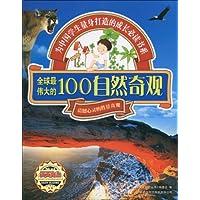 全球最伟大的100自然奇观:震撼心灵的胜景奇观