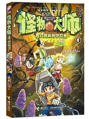 怪物大师系列:猩红森林的守卫者.pdf