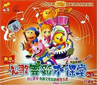 小毛驴的葫芦丝谱子-儿歌舞蹈大课堂9 10 2VCD
