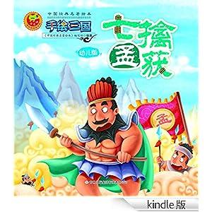 中国经典名著绘本 手绘三国(2)之七擒孟获