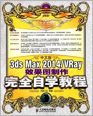 中文版3ds Max 2014/VRay效果图制作完全自学教程.pdf