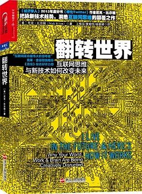 翻转世界:互联网思维与新技术如何改变未来.pdf