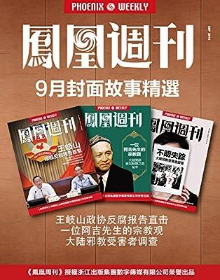 香港凤凰周刊 2014年 9月封面故事精选.pdf