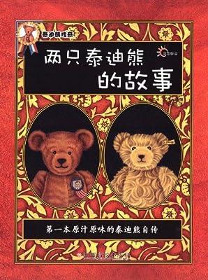 泰迪熊传奇:两只泰迪熊的故事.pdf