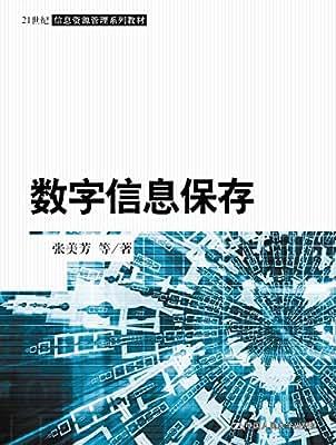数字信息保存.pdf