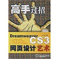 高手过招:Dreamweaver CS3网页设计艺术