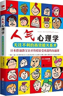 人气心理学.pdf