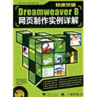 快速突破Dreamweaver 8网页制作实例详解