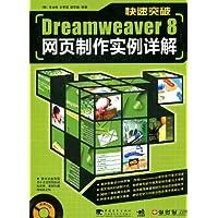 快速突破Dreamweaver 8网页制作实例详解