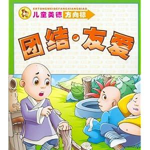 团结友爱!对开大幅!-价格:2元-au1372770-年画/宣传画图片