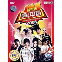 唱红中国2008