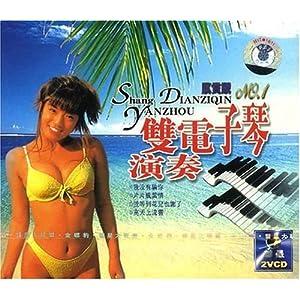 双电子琴演奏1(vcd)|报价10图片