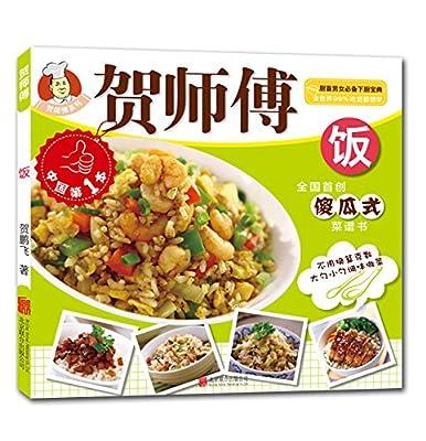贺师傅系列:饭.pdf