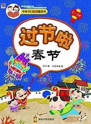 中外节日贴纸游戏书:过节啦·春节.pdf