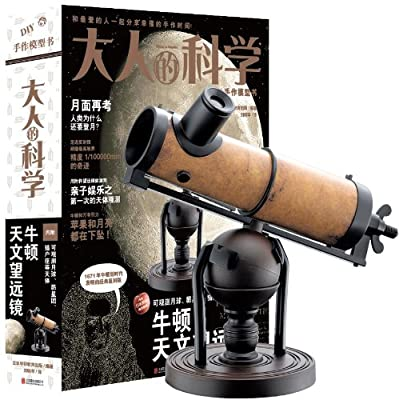 大人的科学:牛顿天文望远镜.pdf