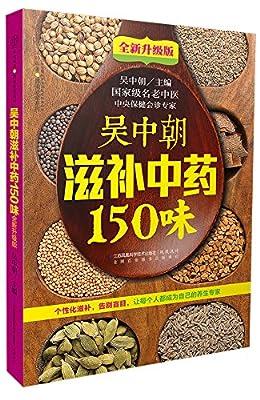 吴中朝滋补中药150味.pdf
