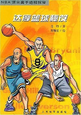 达摩篮球秘笈.pdf