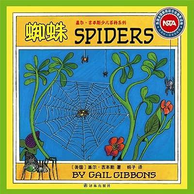 盖尔·吉本斯少儿百科系列:蜘蛛.pdf